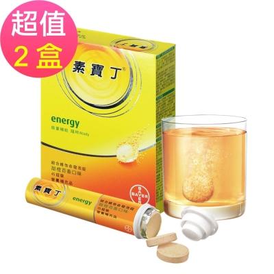 即期良品 素寶丁 綜合維他命發泡錠-甜橙百香口味(45錠/盒)x2盒