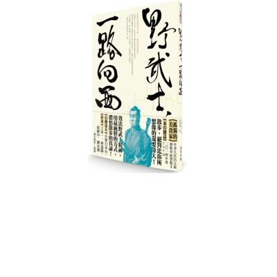 野武士,一路向西!:從東京散步到大阪,兩年間的即興遠征。