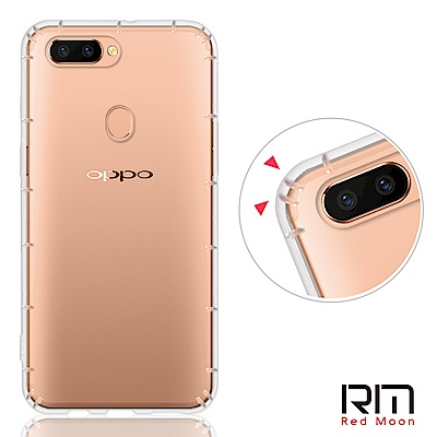 RedMoon OPPO R11s Plus 防摔透明TPU手機軟殼