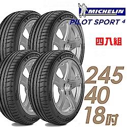 【米其林】PS4-245/40/18 運動性能輪胎 四入組 適用E-Class