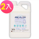 ARC-FLASH 光觸媒三效合一柔軟精(1000gx2瓶)