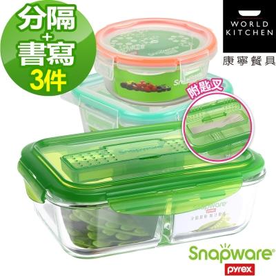 Snapware康寧密扣 分隔保鮮盒藏鮮達人3件組(303)