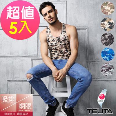 男內衣 吸溼涼爽迷彩網眼挖背背心(超值5件組) TELITA