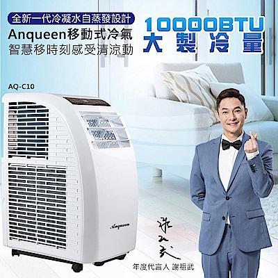 Anqueen AQ-C10 移動式冷氣/移動空調