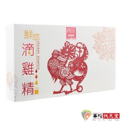 華陀寶華堂 鮮萃滴雞精1盒(10瓶/盒)