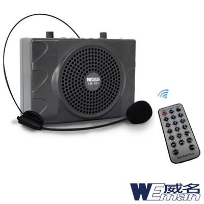 WEMAN威名 充電式多媒體教學擴音機(LM-101)遙控版