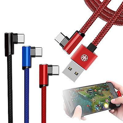 [Meet] Type-C USB 2.4A 鋁合金L型 快速傳輸充電線-2.2M