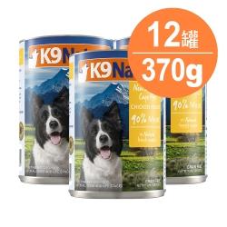K9 90%生肉主食狗罐-無穀雞肉370g-12入