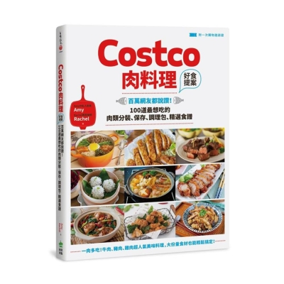 Costco肉料理好食提案:百萬網友都說讚附一次購物邀請證