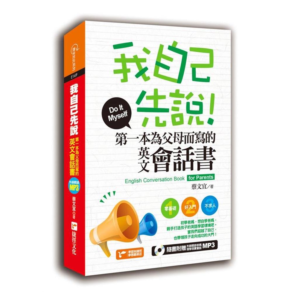 我自己先說!第一本為父母而寫的英文會話書(軟精裝)