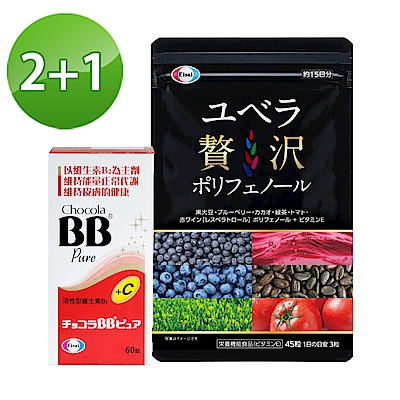 Eisai-日本衛采 優補利-富R45粒×2+Chocola BB Pure+C60錠×1