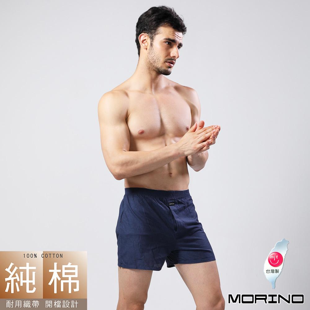 男內褲 純棉耐用織帶素色平口褲/四角褲 丈青 (超值5件組) MORINO