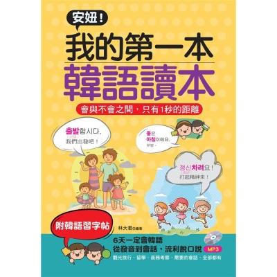 安妞!我的第一本韓語讀本:會與不會之間,只有1秒的距離(附MP3)