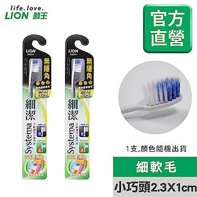 日本獅王LION細潔無隱角牙刷 小巧頭(顏色隨機出貨)