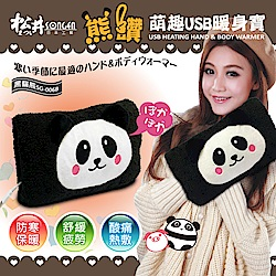 SONGEN松井 熊讚萌趣蓄熱式USB暖身寶/暖暖包/電暖袋(SG-006B)