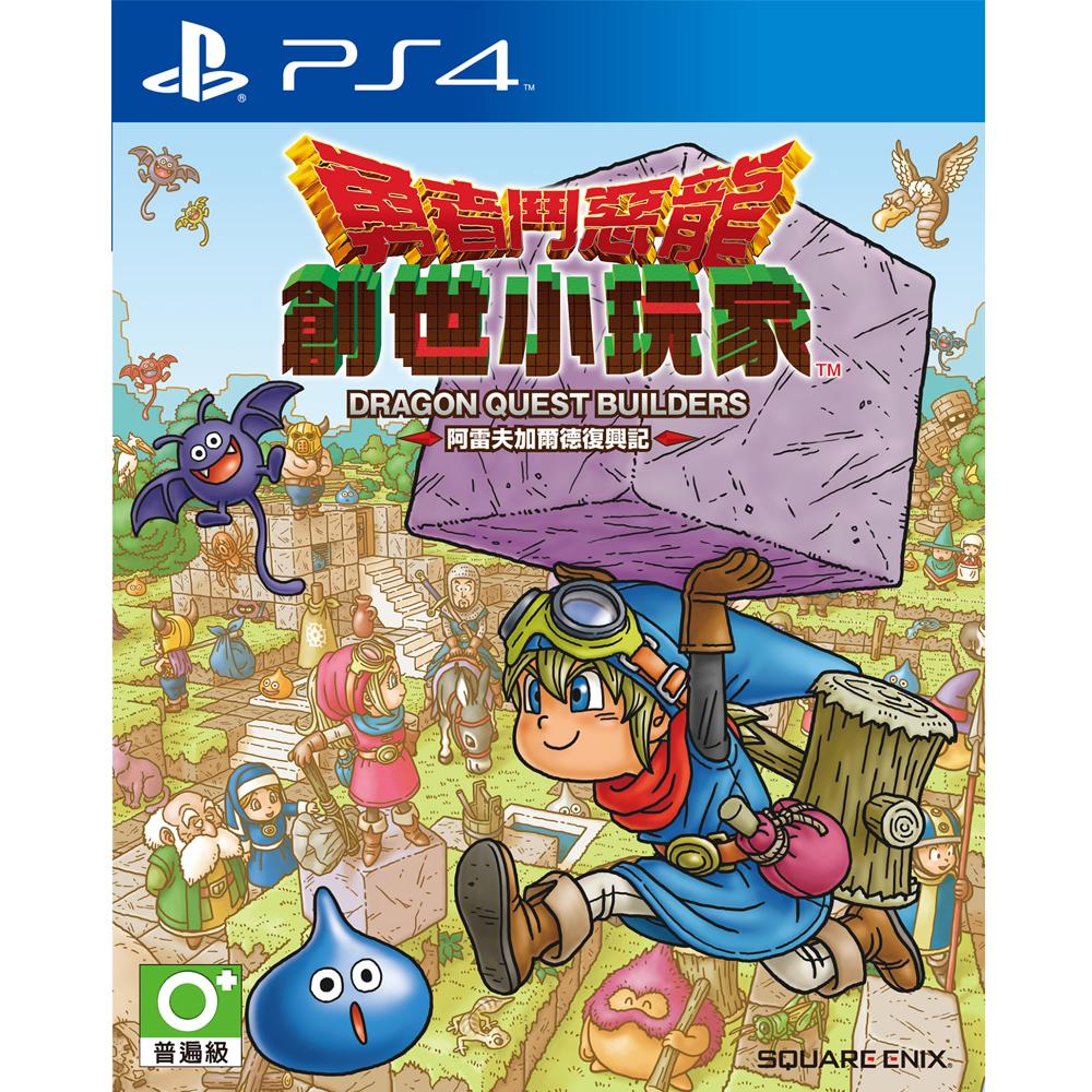 勇者鬥惡龍 創世小玩家: 阿雷夫加爾德復興記 - PS4亞洲中文版