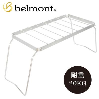 【日本Belmont】超輕量登山露營爐架19