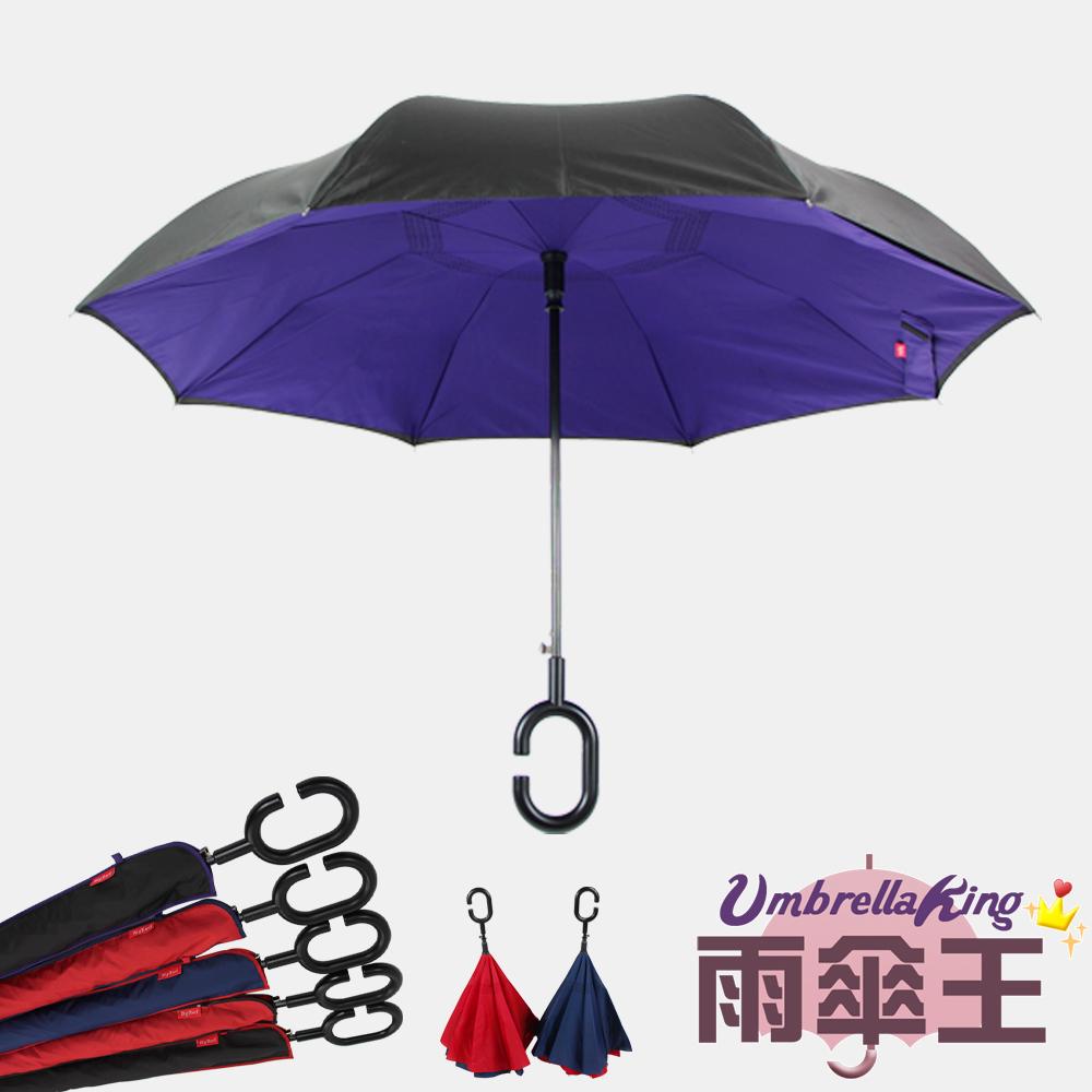 雨傘王-BIGRED 自動開免持反向直立傘-外黑內紫