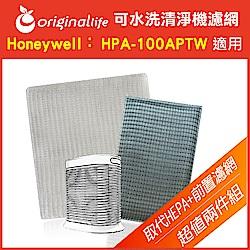 Honeywell:HAP-100APTW 2入組空氣清淨機濾網OriginalLife