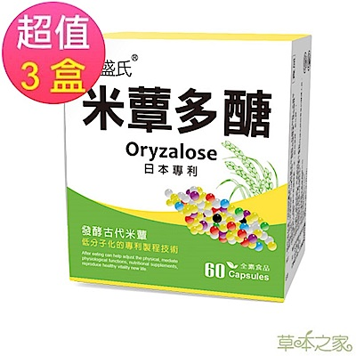 草本之家-日本專利米蕈多醣60粒X3盒