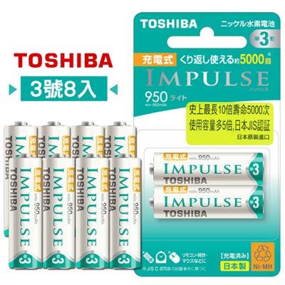TOSHIBA IMPULSE 輕量版 低自放3號充電電池TNH-3LE(8顆入)