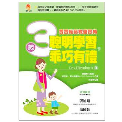 聰明學習,乖巧有禮:3歲寶寶輕鬆教養寶典