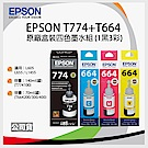 EPSON T774/T664 原廠墨水匣組合包 (一黑三彩)