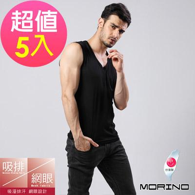 男內衣 (超值5件組) 吸排涼爽素色網眼運動無袖內衣 酷黑MORINO