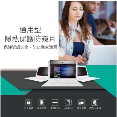 LG材質螢幕防窺片 LG14.0W9