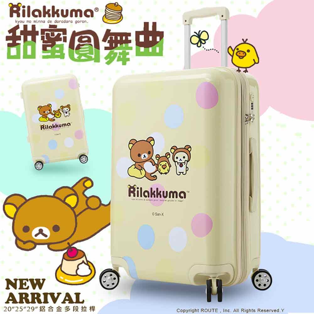 Rilakkuma 拉拉熊 甜蜜圓舞曲 25吋PC超輕量行李箱