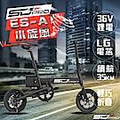 【SD Pro 】ES-A1小旋風 12吋 鋁合金 松下電芯 36V鋰電 電動摺疊車