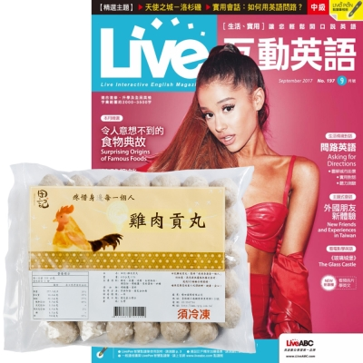 Live互動英語朗讀CD版 (1年12期) 贈 田記雞肉貢丸 (3包)