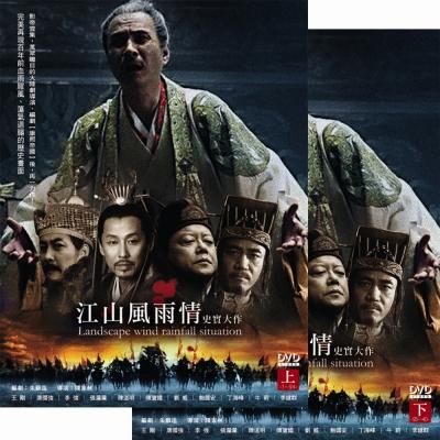 江山風雨情(上+下)  DVD