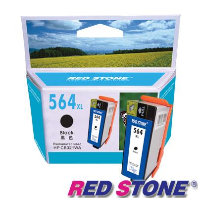 RED STONE for HP CB321WA/NO.564XL環保墨水匣(黑色)高容量