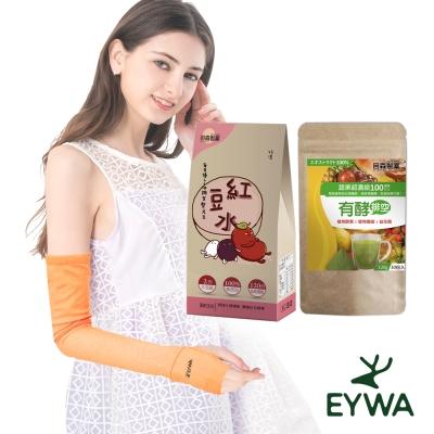 三御森活 EYWA激光袖套贈日森製藥美顏組