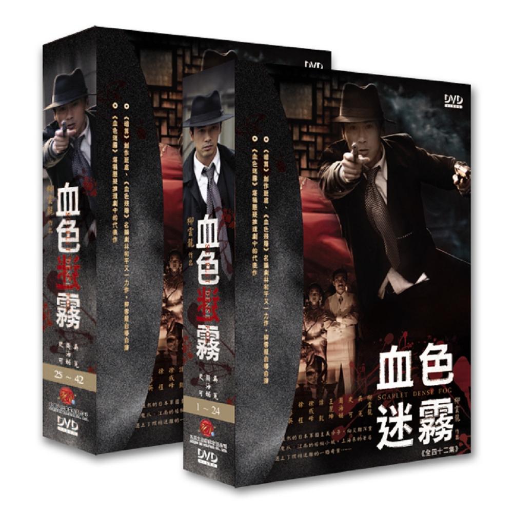 血色迷霧(上+下) DVD