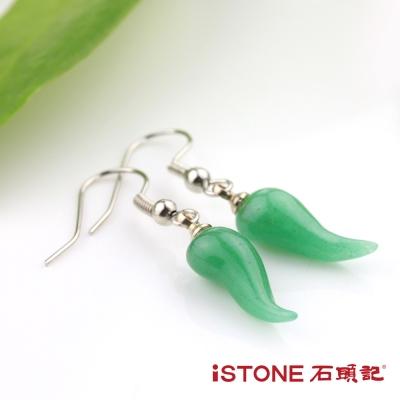 石頭記 個性小辣椒東菱玉耳環