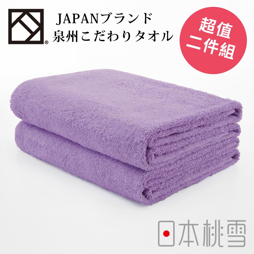 日本桃雪上質浴巾超值兩件組(薰衣草紫)