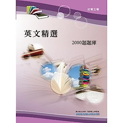 英文精選2000題題庫(2版)