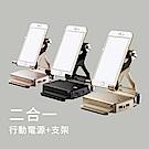 LAQ DESiGN 多功能摺疊懶人支架行動電源
