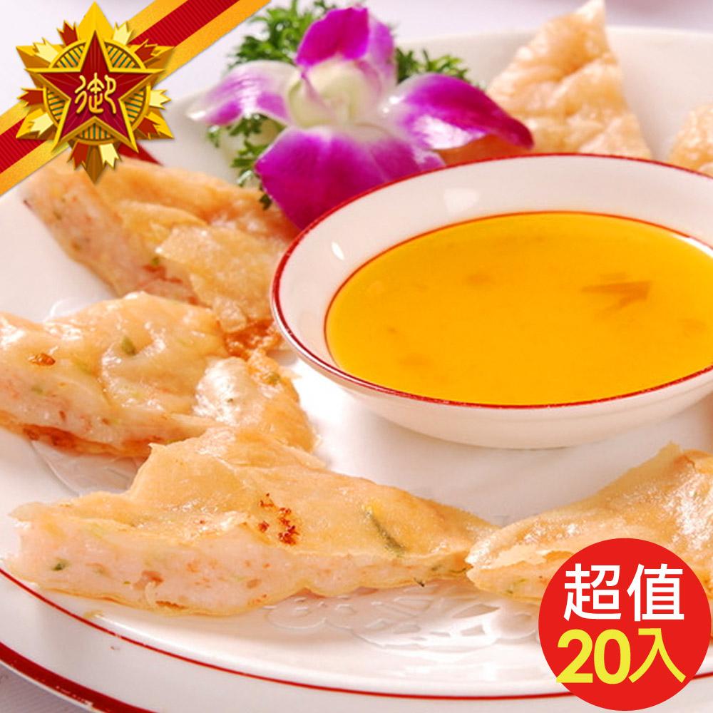 五星御廚 月亮蝦餅(200g/包)X20包