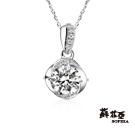 蘇菲亞SOPHIA 鑽石項鍊-幸福相擁0.30克拉EVS2鑽鍊