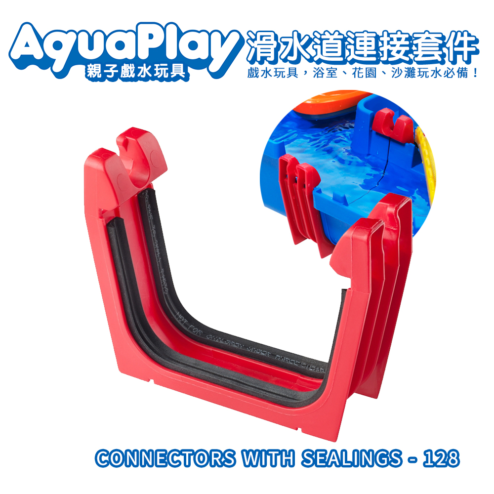 瑞典Aquaplay 滑水道連接套件-128
