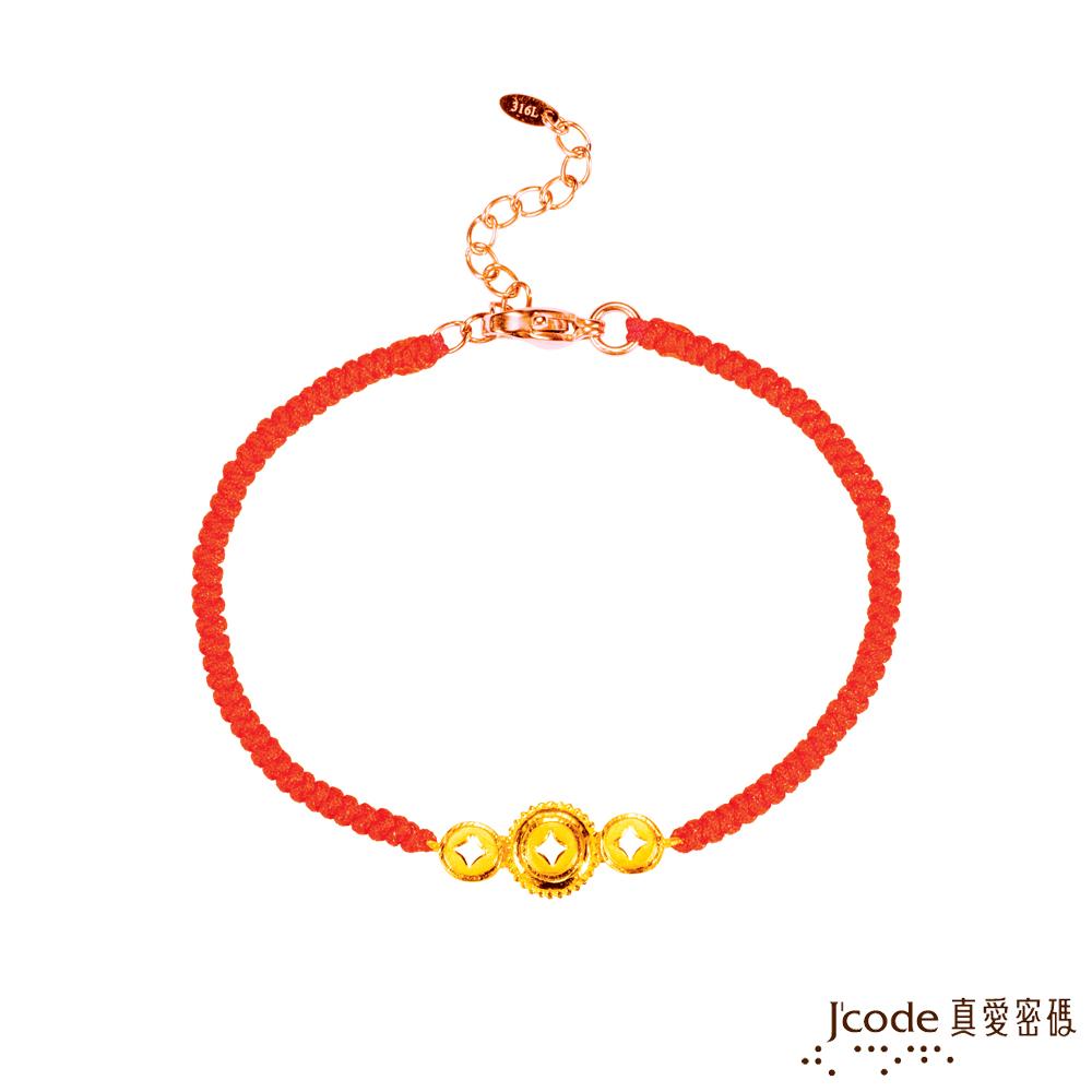 J'code真愛密碼金飾 金有錢黃金/紅色編繩手鍊