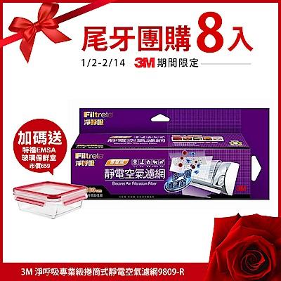 【尾牙採購季限定】3M 淨呼吸專業級捲筒式靜電空氣濾網9809-R(團購8入組) N95口罩濾淨原理