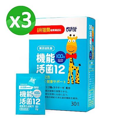 【小兒利撒爾】機能活菌12 三盒組(30入/盒)