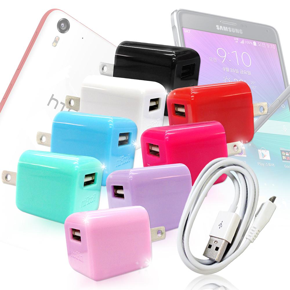 KooPin HTC三星MICRO USB專用迷你甜心糖USB旅充組
