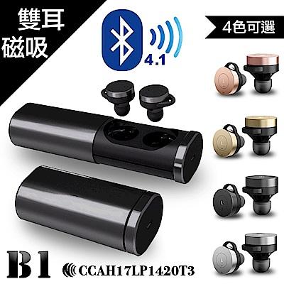 【MTK】金屬時尚進口磁吸雙耳藍牙耳機B1-公司貨(附贈收納袋)