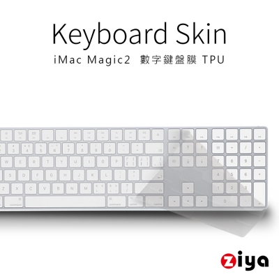 [ZIYA] iMac Magic2 Keyboard 數字鍵盤保護膜  TPU材質