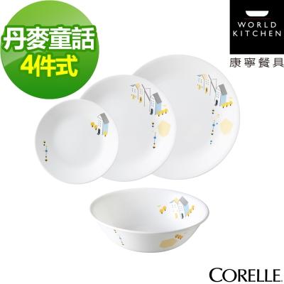 CORELLE康寧 丹麥童話4件式餐盤組(402)